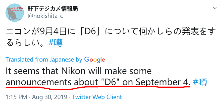 Confirmed: Nikon D6 to be Announced on September 4th | Nikon